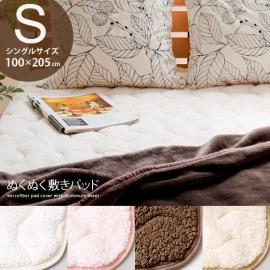 敷きパッド シングルサイズ マイクロファイバー敷きパッド ぬくぬく敷きパッド シングルサイズ