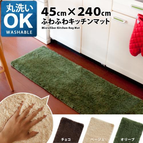 北欧 【洗濯OK】キッチンマット 【45×240cmタイプ】