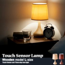 テーブルランプ フロアライト ナイトライト 木調タッチセンサーランプ L ナチュラル ブラウン