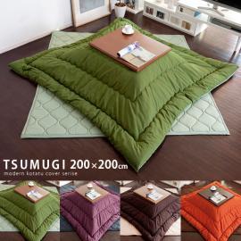 """こたつ掛け布団 """"Tsumugi"""" 〔ツムギ〕 【200×200cm】 正方形 パープル ブラウン グリーン オレンジ"""