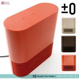 ヒーター、セラミックファン プラスマイナスゼロ、暖房器具 ±0 セラミックファンヒーター ベージュ レッド ブラウン