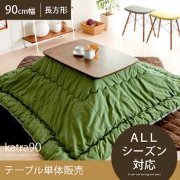 こたつテーブル モダンこたつテーブル katra 90cm幅 〔カトラ 90cm幅〕 ブラウン ※こたつテーブル単体の販売となっております。こたつ布団は付いておりません。