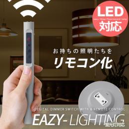 イージーライティング 天井照明専用 調光機能無し LED対応