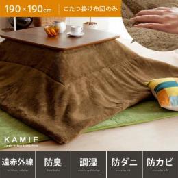 こたつ布団 オルガヘキサ入りこたつ布団 KAMIE(カミエ) 190×190cm 正方形タイプ ブラウン ※こたつ掛け布団のみ単体販売となっております。こたつ本体は付いておりません。