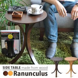 北欧 サイドテーブル Ranunculus〔ラナンキュラス〕 テーブル、ブラウン、ナチュラル