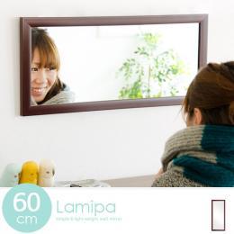 【期間限定セール対象商品】 壁掛け ミラー スリム 軽量 軽量壁掛けミラー Lamipa〔ラミパ〕60cmタイプ ダークブラウン