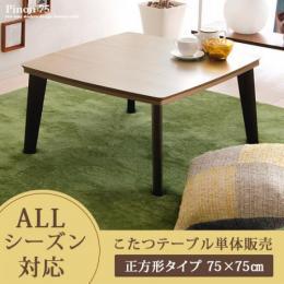 こたつテーブル Pinon(ピノン) 75cm幅 ブラウン ※こたつテーブル単体の販売となっております。こたつ布団は付いておりません。