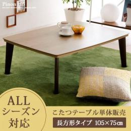 こたつテーブル Pinon(ピノン) 105cm幅 ブラウン ※こたつテーブル単体の販売となっております。こたつ布団は付いておりません。