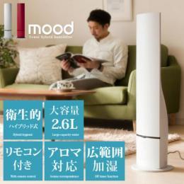 【送料無料】 加湿器 アロマ加湿器 ハイブリッド式 タワー型 moodタワー型ハイブリッド型加湿器 ホワイト ダークレッド