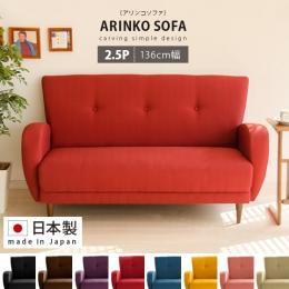 日本製 国産 ソファ 北欧ファブリック 2Pソファ 日本製高品質ソファ ARINKO SOFA〔アリンコソファ〕2.5P 二人掛けソファ ベージュ ブラック マスタード ワイン バイオレット ブルーグリーン ブラウン