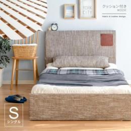 ベッド ベッドフレーム シングル fabric cover bed MOOK〔ムック〕 シングルサイズ ベッドフレームのみの販売となっております。 マットレスは付いておりません。