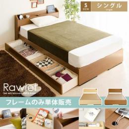 ベッド シングル 収納付き フレーム 収納ベッドベッド下収納 木製 北欧 収納付きベッド Rawlet〔ローレット〕 フレームのみ販売 シングルサイズ ベッドフレーム単体販売となります。