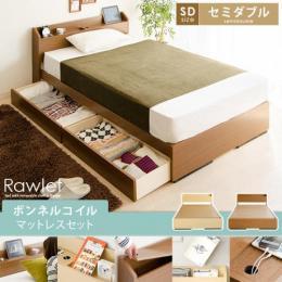 ベッド セミダブル 収納付き マット付き ベッド下収納 木製 北欧 収納付きベッド Rawlet〔ローレット〕 セミダブルサイズ ボンネルコイルマットレスセット マットレス付セット販売となります。
