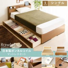 ベッド シングル 収納付き マット付き ベッド下収納 木製 北欧 収納付きベッド Rawlet〔ローレット〕 シングルサイズ 日本製ボンネルコイルマットレスセット マットレス付セット販売となります。