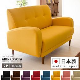 日本製 国産 ソファ 北欧ファブリック 2Pソファ 日本製高品質ソファ ARINKO SOFA〔アリンコソファ〕2P