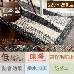 ダイニングラグ WOOLLY WAVE〔ウーリーウェーブ〕 220×250cmタイプ ブラック ブラウン 日本製
