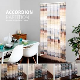 カーテン 暖簾 間仕切りカーテン のれんACCORDION〔アコーディオン〕 ブラック グリーン ベージュ 暖簾(のれん)のみの販売となっております。 カーテンレールは付いておりません。