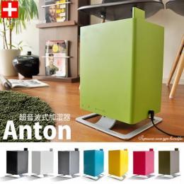 超音波式加湿器 Anton〔アントン〕 ホワイト、ブラック、グリーン、シルバー