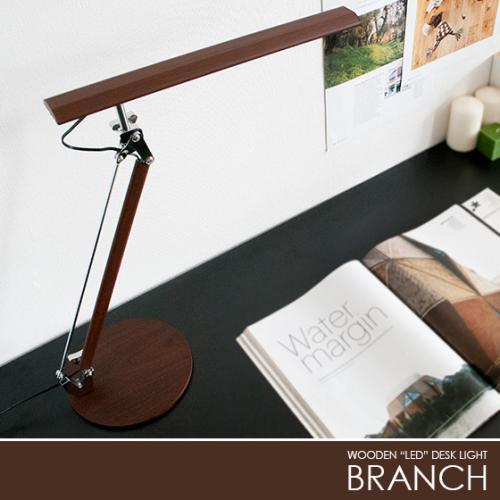 北欧 スタイリッシュなデザインLED照明デスクライト BRANCH〔ブランチ〕