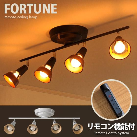北欧 リモコン 照明Fortune remote-ceiling lanp 〔フォーチュン リモートシーリングランプ〕