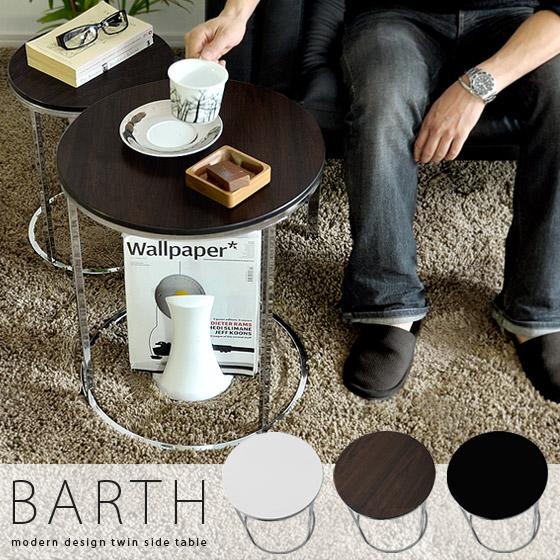 北欧 サイドテーブル ソファサイドテーブル BARTH 〔バース〕 2個セット