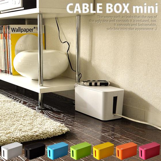 ケーブルボックス blue lounge CABLE BOX mini 〔ブルーラウンジ ケーブルボックス ミニ〕