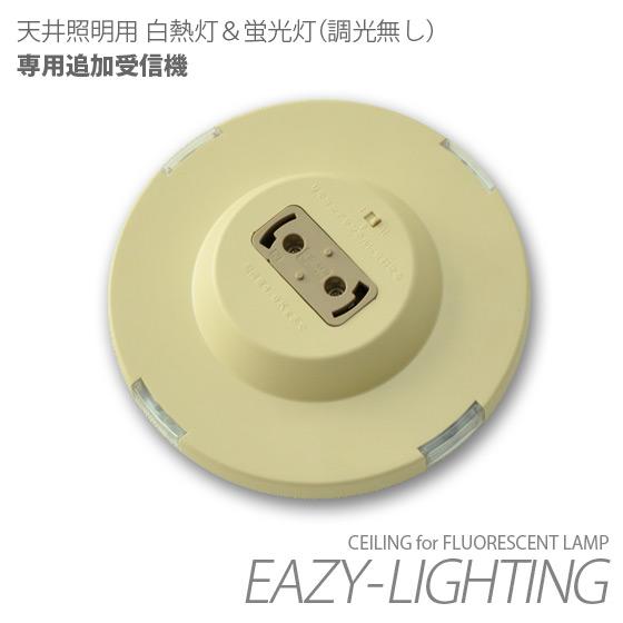 北欧 イージーライティング天井照明専用 調光機能無し専用追加受信機