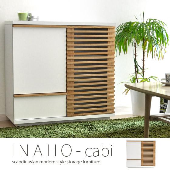 北欧、キャビネット INAHO cabinet 〔イナホ キャビネット〕 ホワイト×ナチュラル
