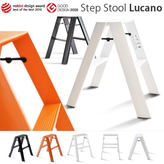 アルミステップ ルカーノ ステップスツール lucano 〔ルカーノ〕 ホワイト ブラック オレンジ