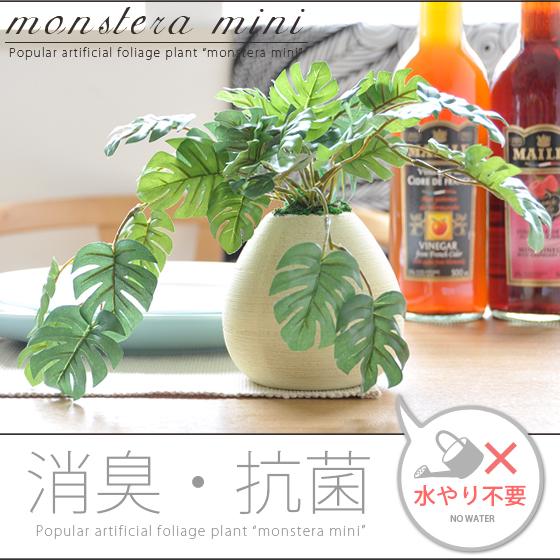 光触媒 人工観葉植物 MONSTERA mini 〔モンステラミニ〕