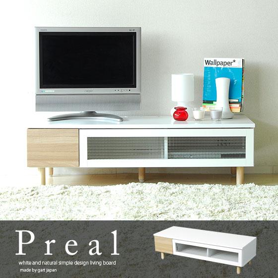 テレビ台 北欧、ローボード テレビ台 Preal living board 120 〔プレール リビングボード120〕 横幅120cm
