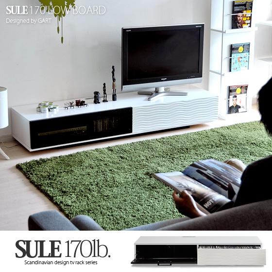 テレビ台ローボード、北欧、 テレビ台 SULE 170 LOW BOARD 〔シュール 170ローボード〕 横幅170cm